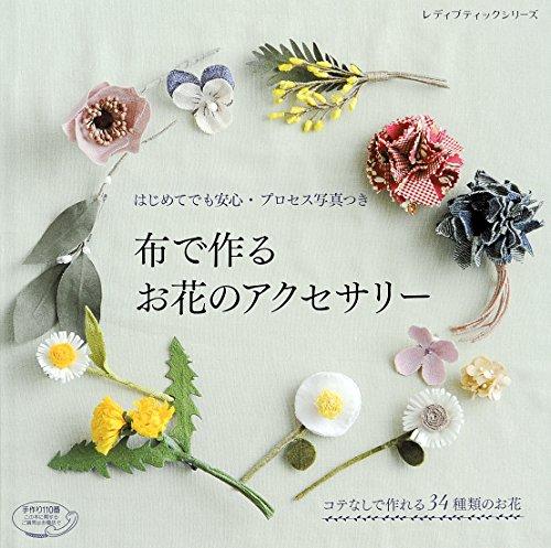 布で作るお花のアクセサリー