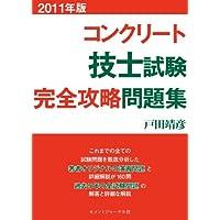 コンクリート技士試験完全攻略問題集2011年版