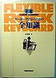 キーボーディストのための全知識 (Players' handbooks)