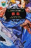 デモナータ〈8幕〉狼島 (小学館ファンタジー文庫)