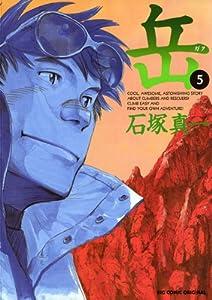 岳 5巻 表紙画像