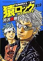 猿ロック REBOOT 第02巻