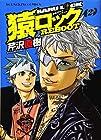 猿ロック REBOOT 第2巻