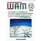 WAM 2018年12月号 「就労支援系サービスへの成績評価導入の影響」