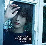 stay free / 山本彩