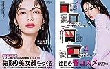 VOCE(ヴォーチェ) 2020年 02 月号 [雑誌] 画像