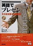 英語でプレゼン―そのまま使える表現集 (<CD>)