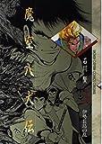 魔空八犬伝 / 石川 賢 のシリーズ情報を見る