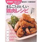 まるごとおいしい鶏肉レシピ
