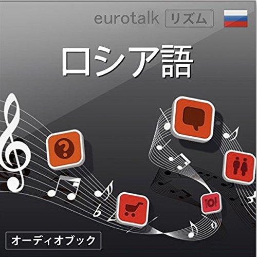 Eurotalk リズム ロシア語   EuroTalk Ltd
