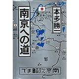 南京への道 (朝日ノンフィクション)