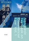 商法入門/総則/商行為 (ネオ・ベーシック商法1)