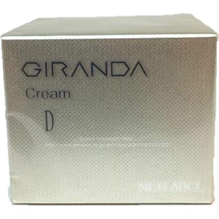 代わってスタジオ手つかずのDRデヴィアス ドクターデヴィアス ギランダ クリーム Dタイプ (ドライ肌用) 30g 薬用モイスチャークリーム プチトラベルケース付き