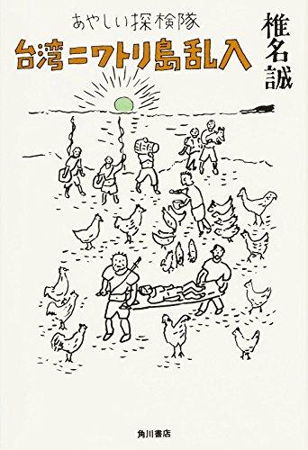 あやしい探検隊 台湾ニワトリ島乱入の詳細を見る