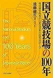 国立競技場の100年: 明治神宮外苑から見る日本の近代スポーツ