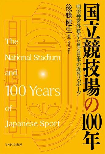 国立競技場の100年: 明治神宮外苑から見る日・・・