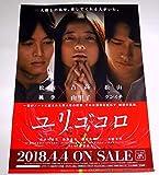 ポスター映画 ユリゴコロ 松坂桃李 吉高由里子 松山ケンイチ 店頭用 B2 グッズ