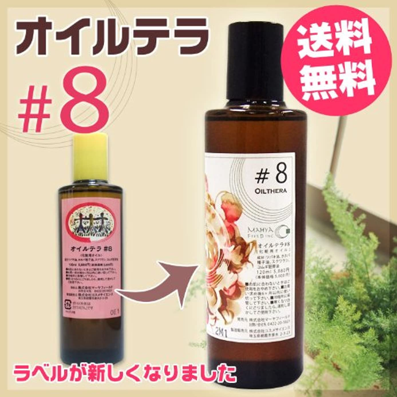 豆腐頬骨無意識オイルテラ8番 (スオイルテラ?8)