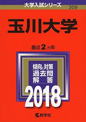 玉川大学 (2018年版大学入試シリーズ)