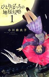 ひとりぼっちの地球侵略(1) (ゲッサン少年サンデーコミックス)