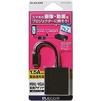 ELECOM MHL-VGA変換アダプタ 2A出力 10cm ブラック MPA-MHL2VGANBK