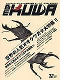 BE-KUWA(72) 2019年 08 月号 [雑誌]: 月刊むし 増刊 画像