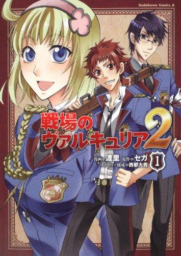 戦場のヴァルキュリア2 (1) (角川コミックス・エース 314-1)