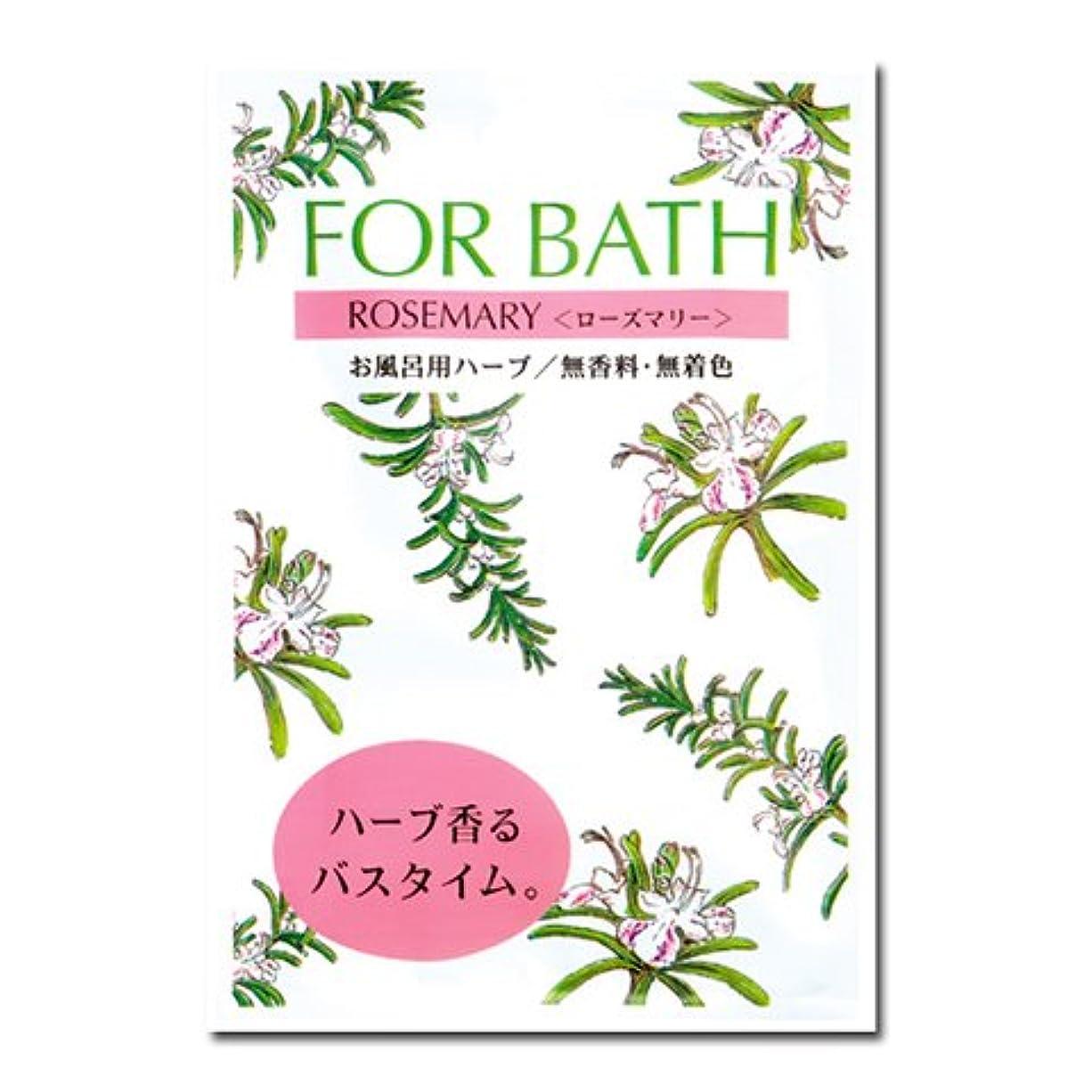 十分に意義魔術師フォアバス ローズマリーx30袋[フォアバス/入浴剤/ハーブ]