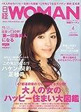 日経 WOMAN (ウーマン) 2007年 04月号 [雑誌]
