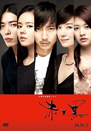 赤と黒 DVD セット2 <ノーカット完全版>  (全4巻) [マーケットプレイスセット商品]