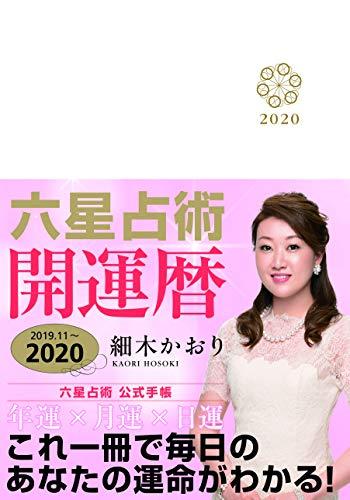 細木かおり 六星占術 2020(令和2)年開運暦【手帳】