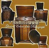甦る栄光の蓄音器 銘機と名盤が奏でる日本の流行歌ベストセレクション