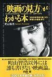 映画の見方がわかる本―『2001年宇宙の旅』から『未知との遭遇』まで (映画秘宝COLLECTION) 画像