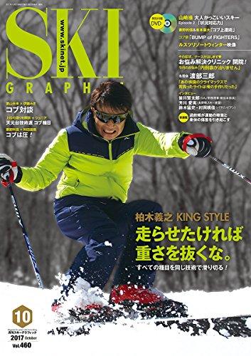 月刊スキーグラフィック2017年10月号