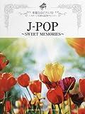 ピアノソロ 華麗なるピアニスト ステージを彩る豪華アレンジ J-POP ~SWEET MEMORIES~