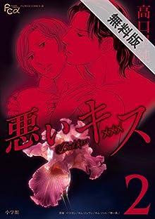 悪いキス(2)【期間限定 無料お試し版】 (フラワーコミックスα)
