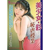 美少女・彩 恥虐授業 (マドンナメイト文庫)