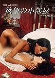 欲望の小部屋<ヘア無修正版> [DVD] 画像