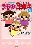 うちの3姉妹 しょの1 (バンブーコミックス すくパラセレクション)