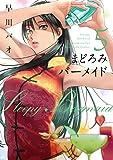 まどろみバーメイド 5 (芳文社コミックス)