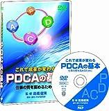 DVD PDCAの基本