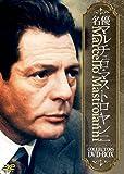 名優マルチェロ・マストロヤンニ COLLECTORS DVD-BOX[DVD]