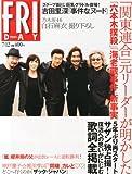 FRIDAY (フライデー) 2013年 7/12号 [雑誌]