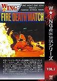 W★ING最凶伝説vol.7 FIRE DEATH MATCH ONE NIGHT ...[DVD]