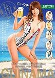 ぐいなま!ビアホールの極くいこみ水着GIRLと本生中出しパラダイス4時間 / BAZOOKA(バズーカ) [DVD]