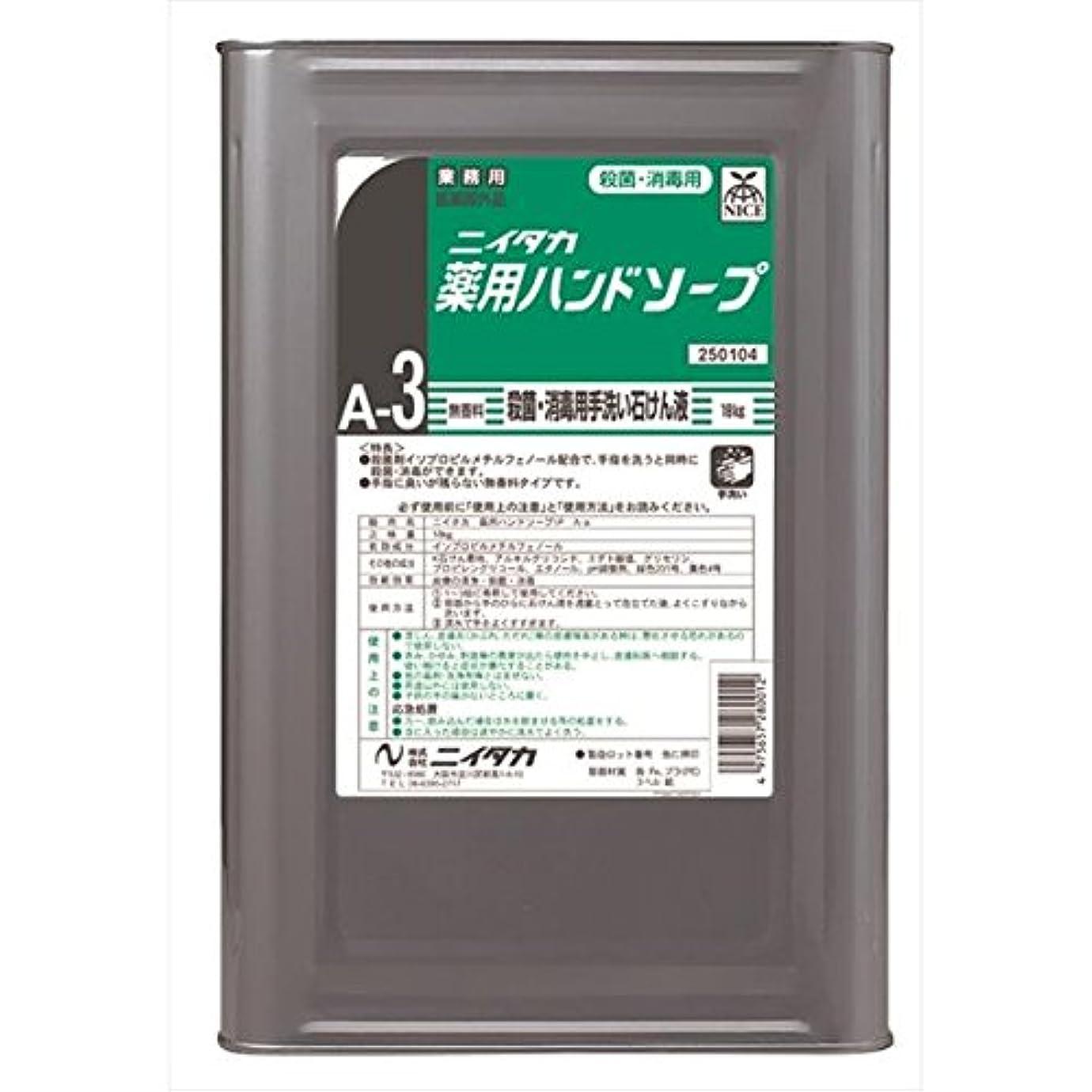 ラインナップグラムブラウザニイタカ:薬用ハンドソープ(A-3) 18kg 250104