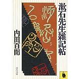 漱石先生雑記帳 河出文庫