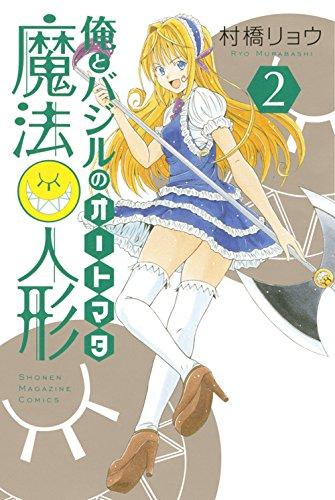 俺とバジルの魔法人形(2)<完> (講談社コミックス)