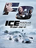 ワイルド・スピード ICE BREAK/THE FATE OF THE FURIOUS