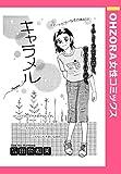 キャラメル 【単話売】 (OHZORA 女性コミックス)